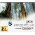 陶笛之歌 天籁之音 SOUNDS OF NATURE(CD) [套装]